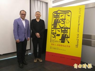 2020台灣美術雙年展 姚瑞中聚焦生態環境議題