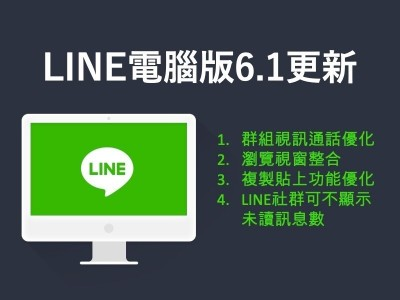 LINE電腦版6.1更新  4個超實用隱藏秘技看這邊