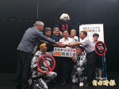 紙風車重啟反毒戲劇工程 發願2年半完成全台國中演出