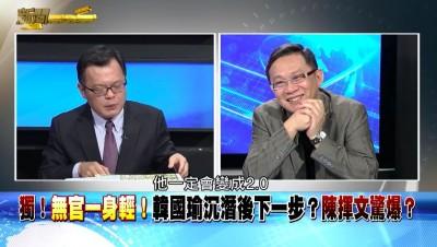 民進黨挫咧等?陳揮文揭內幕預言:韓國瑜必成2.0