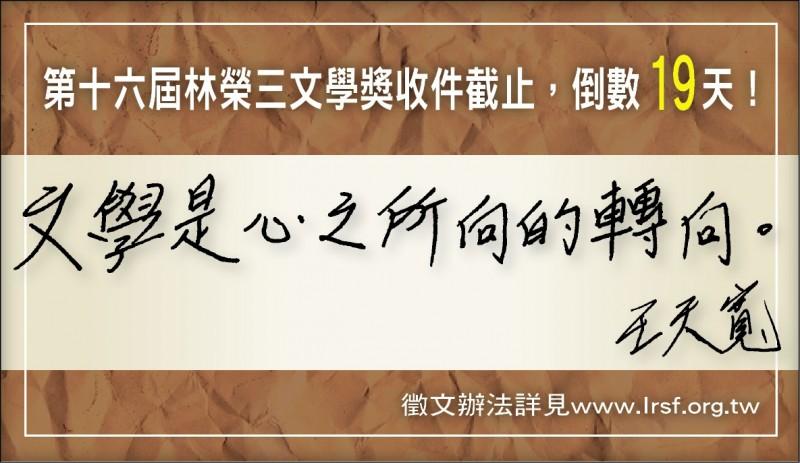【自由副刊】王天寬/文學獎倒數19天造句