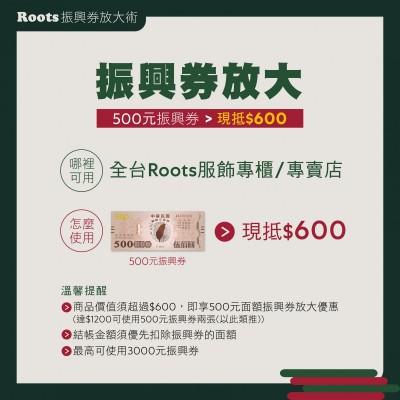 Roots加碼振興券 500元抵600元