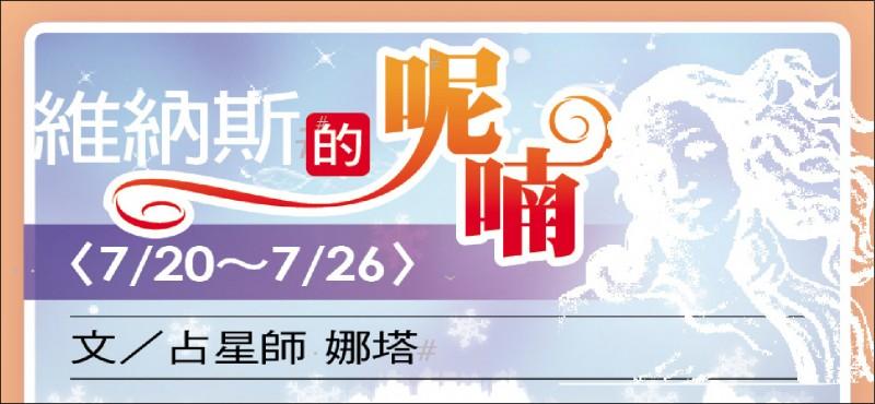 【兩性異言堂】維納斯的呢喃(7/20~7/26)