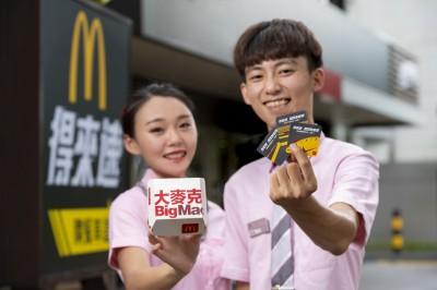 麥當勞明起推「熟客券」優惠 經典大麥克免費換起來!