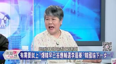 李眉蓁沒救了?黃光芹冷笑揭關鍵:比不上韓國瑜
