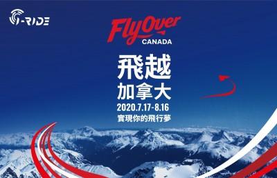 加航明年3月復航 想楓旅人先來趟「偽飛行」!
