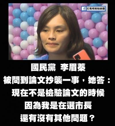 李眉蓁跳針「我在選市長」 他酸嗆有韓式風格
