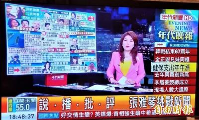 國際影音平台爭議  張雅琴:公視可以不做 台灣一定要做