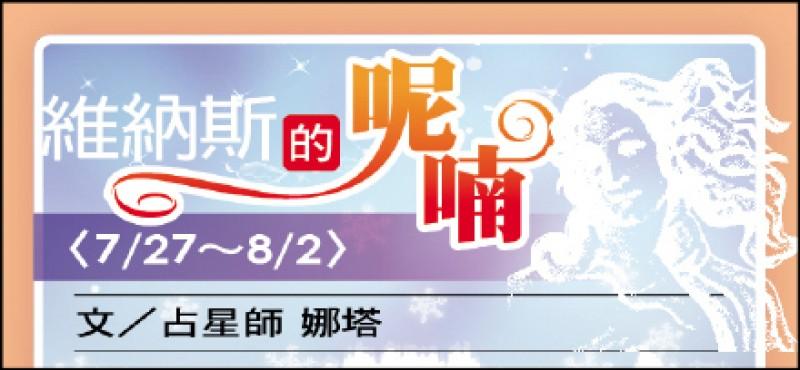 【兩性異言堂】維納斯的呢喃(7/27~8/2)
