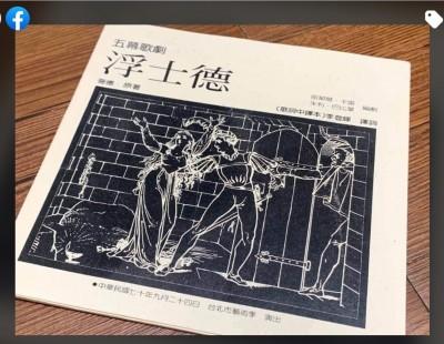 李登輝辭世》最具文化素養政治家 李登輝曾翻譯歌劇《浮士德》