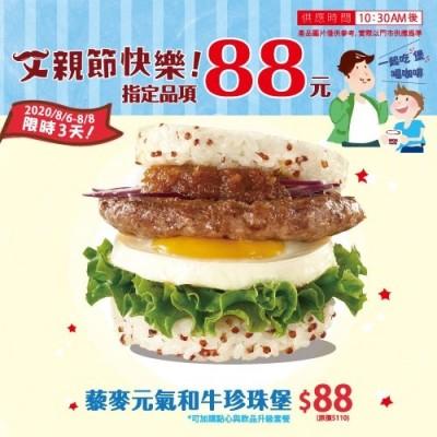 歡慶父親節 品嚐摩斯漢堡美味88元