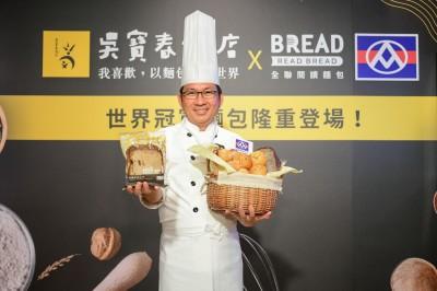 別管生吐司了!吳寶春麵包店全聯開張 最低55元吃得到冠軍烘焙