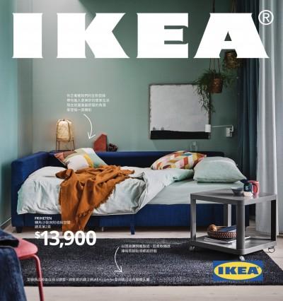 IKEA 2021新型錄登場  賣你神級小宅收納術