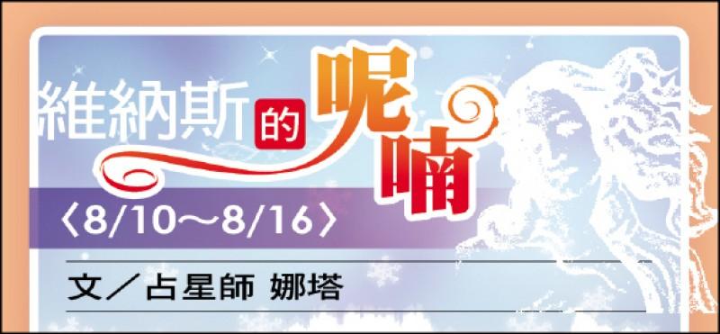 【兩性異言堂】維納斯的呢喃(8/10~8/16)