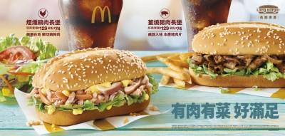 麥當勞8/26起菜單調整     黑牛堡、黃金蝦堡byebye 限定「長堡」長期供應