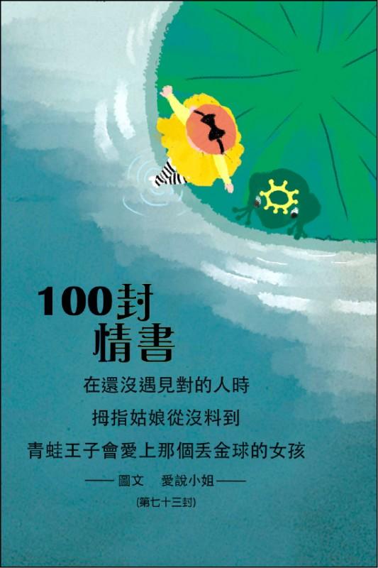 【神祕花園】〈圖文專欄〉100封情書