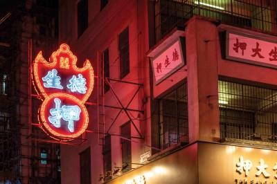 網路「虹」人最愛   不可不知的五大經典香港霓虹街景