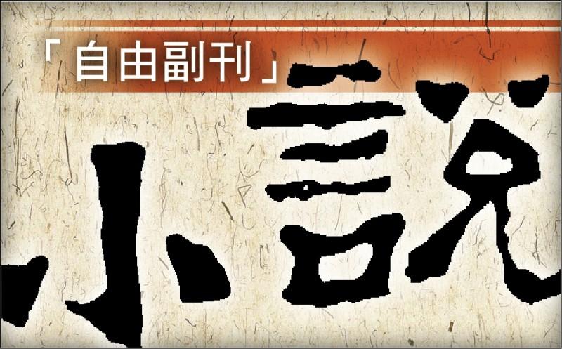 【自由副刊.閱讀小說】 李紀/父親的安魂曲 - 3之3