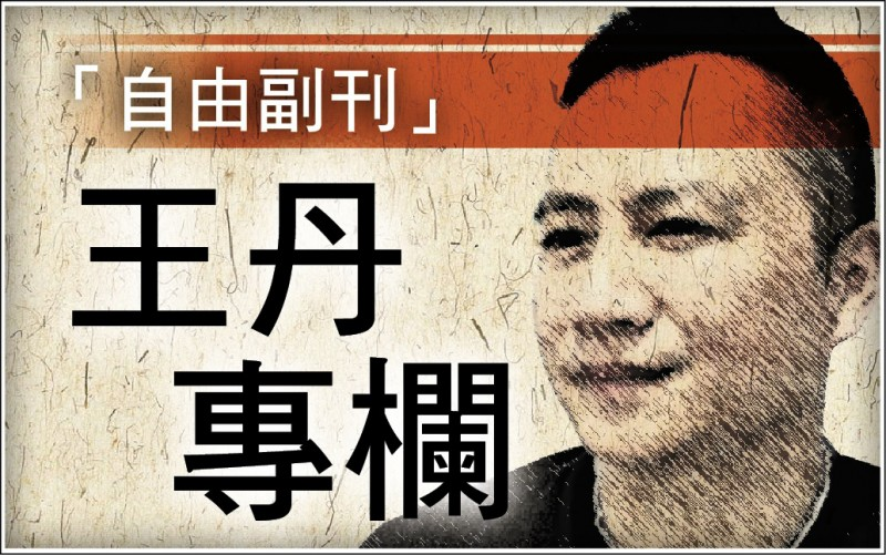 【自由副刊.王丹專欄】 時間不一定帶來進步