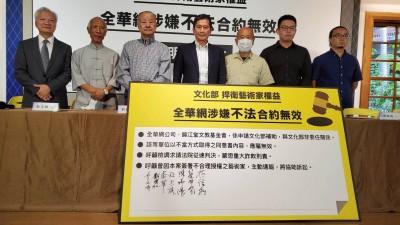 華藝網涉詐騙案 文化部4大聲明籲從速判決