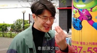 卑鄙源之助輸了!台灣YouTuber爆紅第一名是她