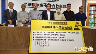 華藝網涉詐騙案 文化部長李永得首向藝術家道歉:我們來晚了