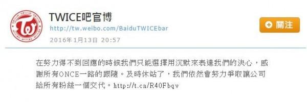 中國網友群起謾罵用不雅字眼攻擊周子瑜- 自由娛樂