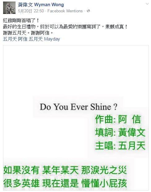 do you ever shine 英文 版