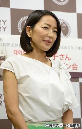 美智子 羽田