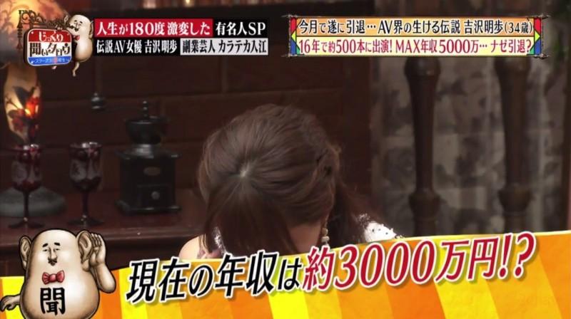 啪了15年!「AV傳奇」吉澤明步引退 驚人收入曝光