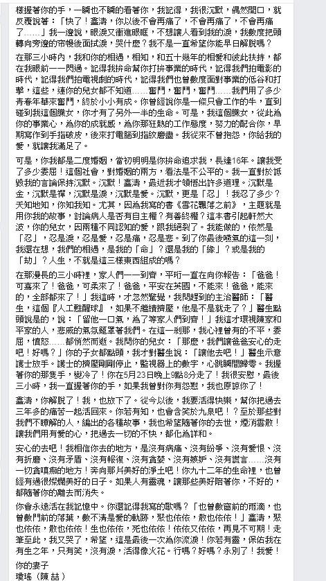 瓊瑤委屈自婊「搶人丈夫」!  情感信箱