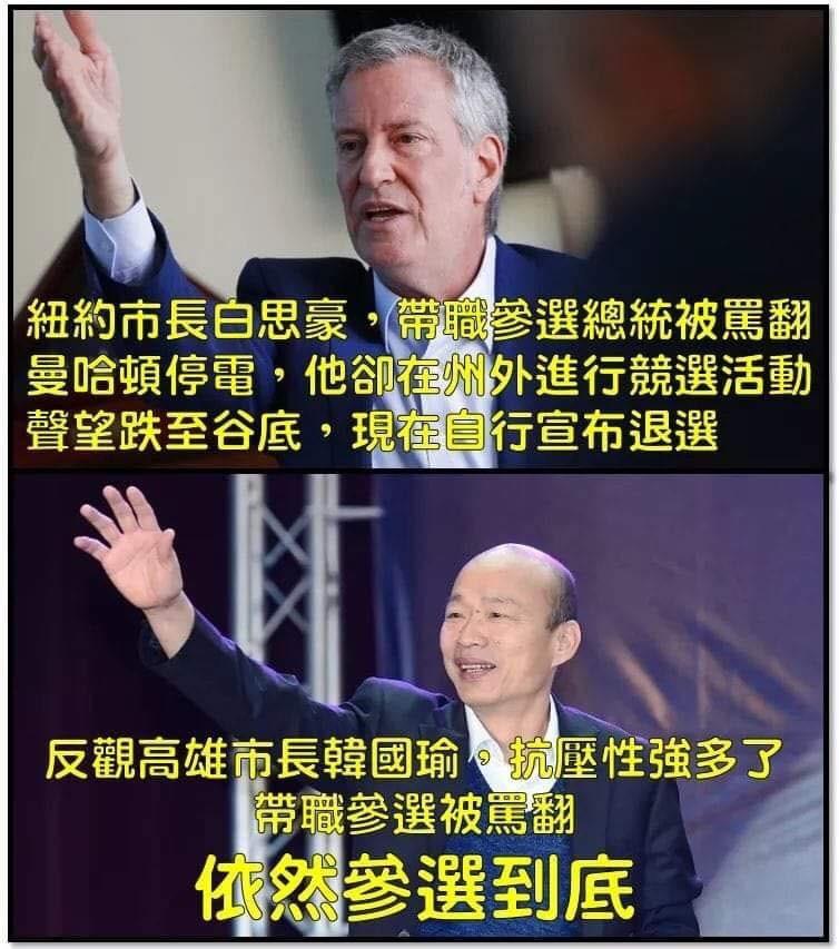 紐約市長不選總統! 他諷韓國瑜「不一樣格局」 - 自由娛樂