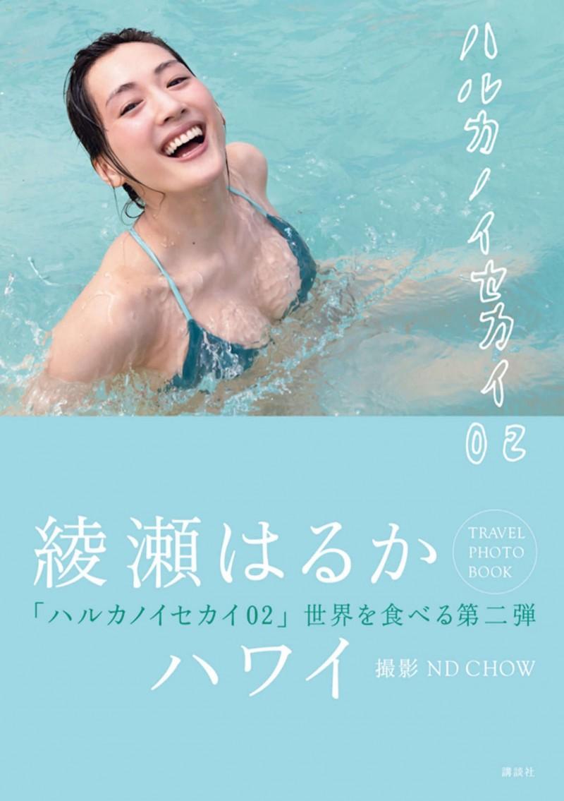 綾瀨遙床上辣照吸睛 小學生妙問「為何如此可愛」