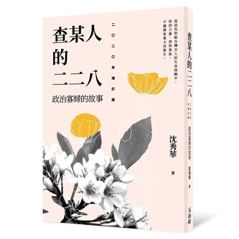 寡婦、中國知識分子見證 不同角度詮釋228事件