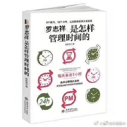 工作+戀愛+偷吃羅志祥「超強時間管理」開課了! - 自由娛樂