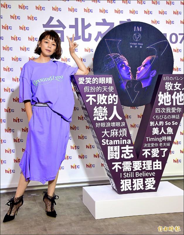 徐若瑄拚當不敗媽媽 預告明年底前開個唱
