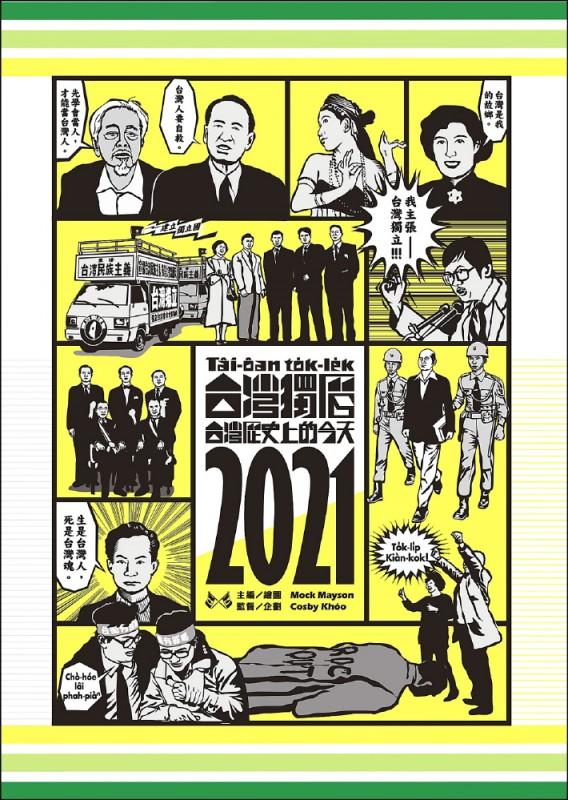 撕下曆紙看歷史 台灣獨曆2021翻閱民主歷程