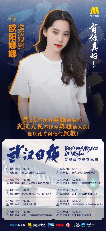 武漢肺炎》歐陽娜娜背書中國電影 「武漢為英雄的城市」