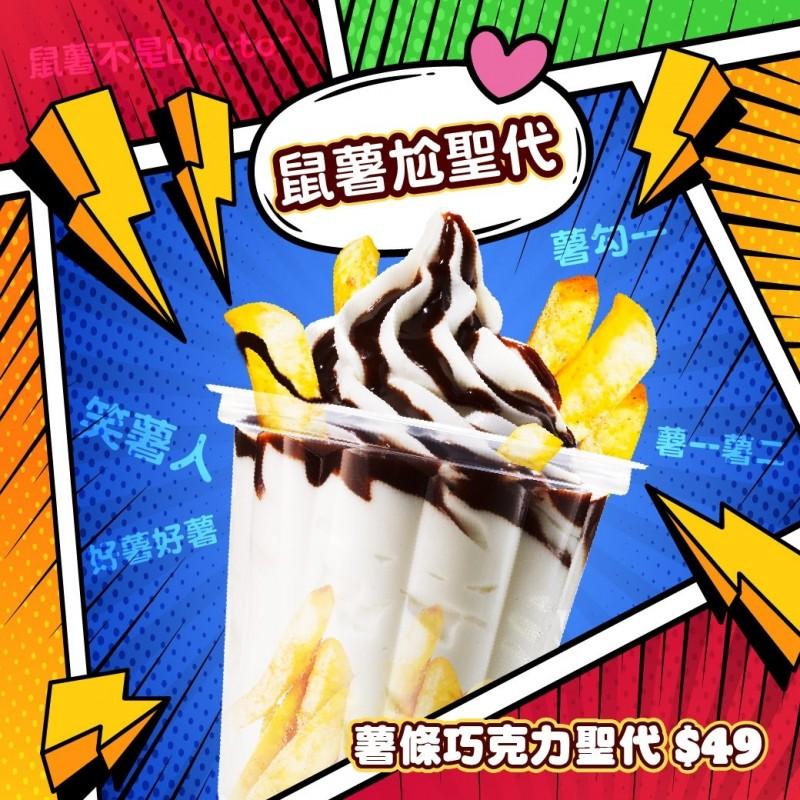 薯條+冰淇淋?漢堡王「薯條巧克力聖代」 3/8快閃登場