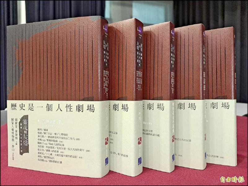 不使靈魂成灰燼 台灣白色恐怖散文選