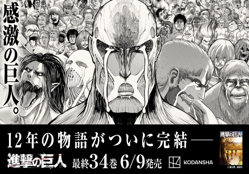 (影音)發行12年迎來最終章!JR新宿站驚現45.6米「感激的巨人」淚別粉絲