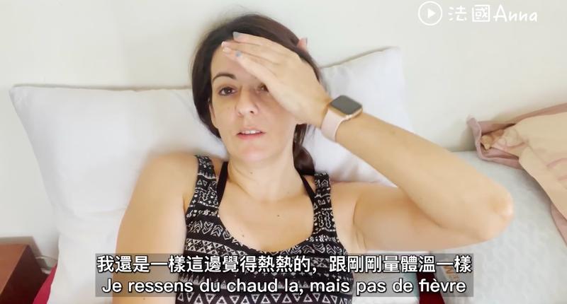 (影音)法國網紅打AZ「高燒整夜」…意外曝光第一線身分 - 自由娛樂