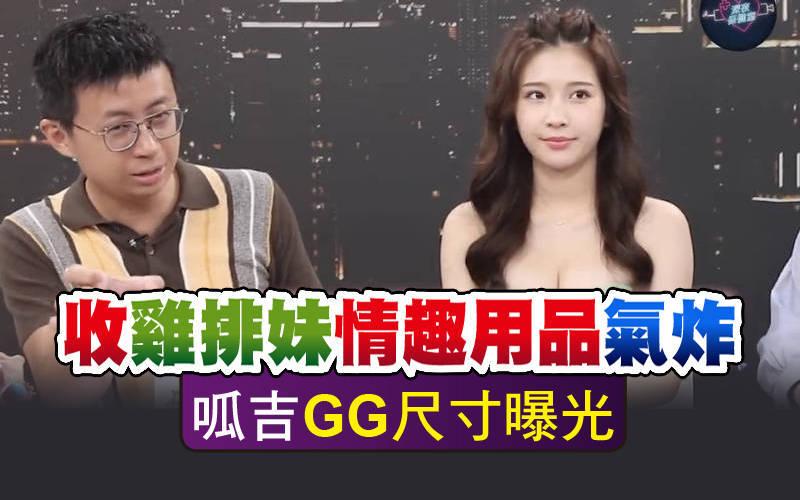 [新聞] 收雞排妹情趣用品氣炸 呱吉GG尺寸曝光