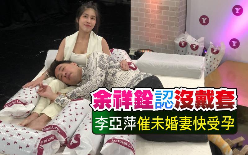 [新聞] 余祥銓認沒戴套 李亞萍催未婚妻快受孕