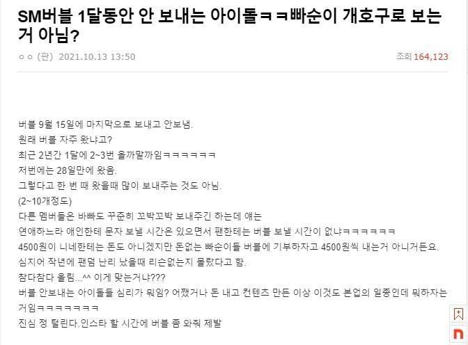 [新聞] Red Velvet Joy「Bubble不發文」粉絲爆氣