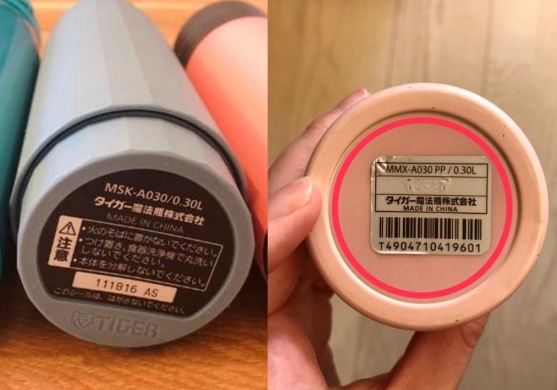 網傳保溫瓶底的「貼紙」不能撕?官方回應解釋隱藏功能