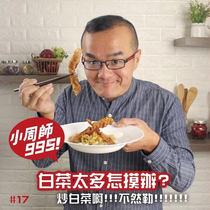 白菜太多炒白菜 (影音)