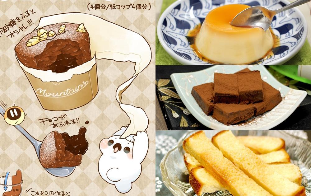 免烤箱奶油酥條、黃金比例豆腐厚鬆餅!5 道療癒甜點插畫食譜