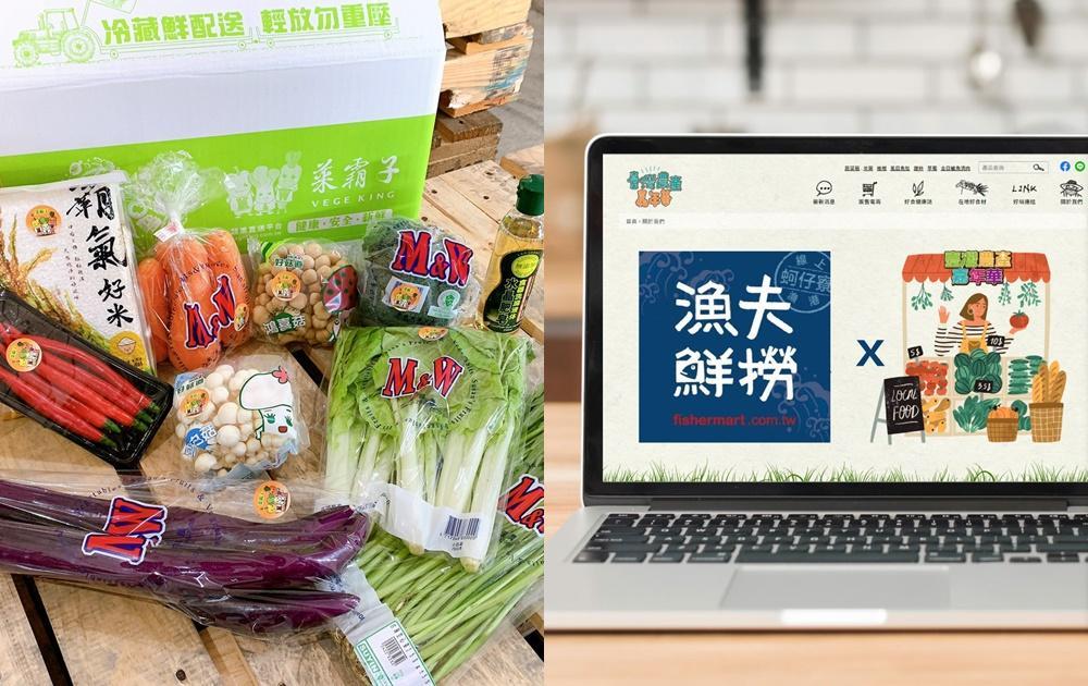 防疫不出門!6 大買菜網購平台  生鮮蔬果免運宅配到家