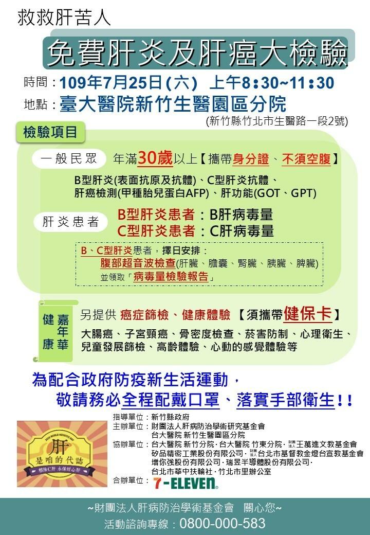 免費肝炎及肝癌篩檢 本週六台大新竹生醫分院舉辦 - 即時新聞 - 自由健